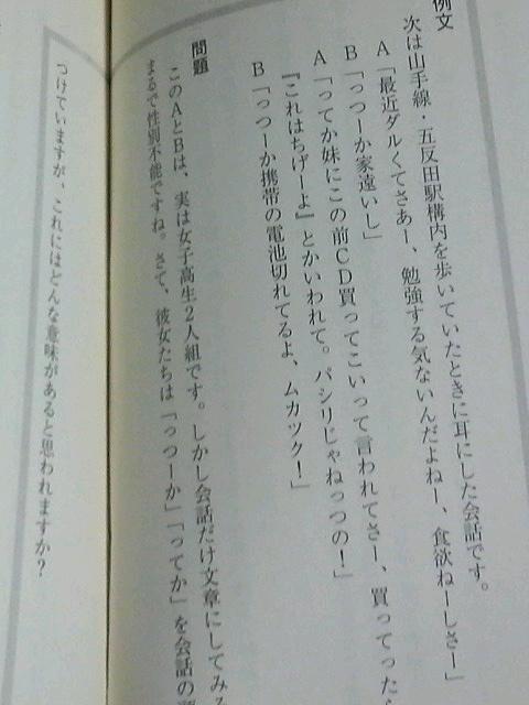 日本語の科学