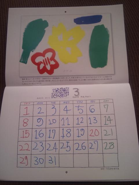 ピカソっ子みんなのカレンダー