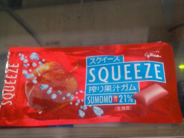 SQUEEZE -スクイーズ-