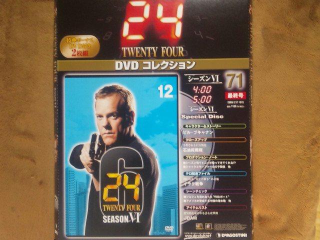 『24』中毒(<br />  ^_^;)10