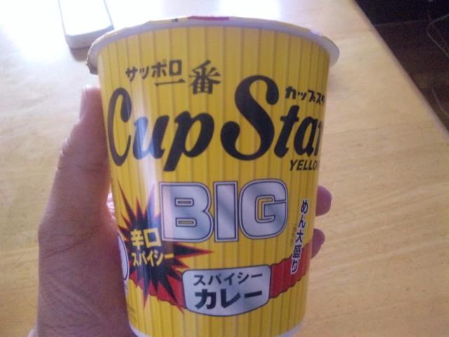 BIGなカレー味