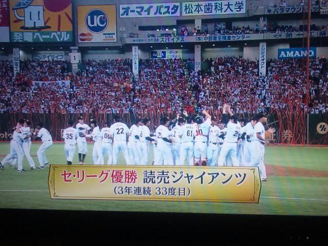 祝・3連覇!!