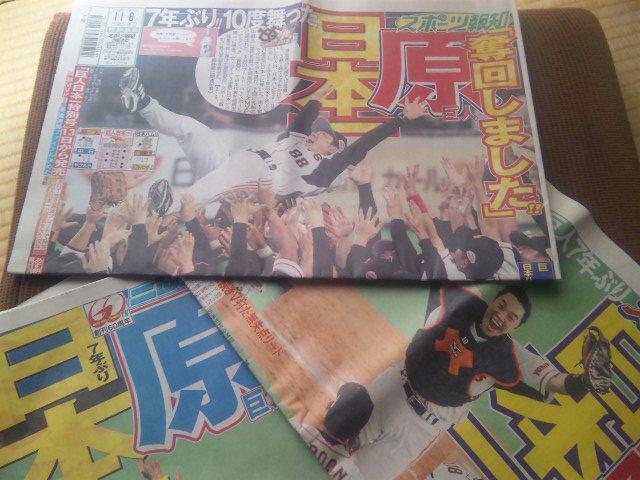 日本一奪回!