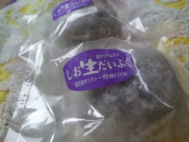 新・塩豆大福