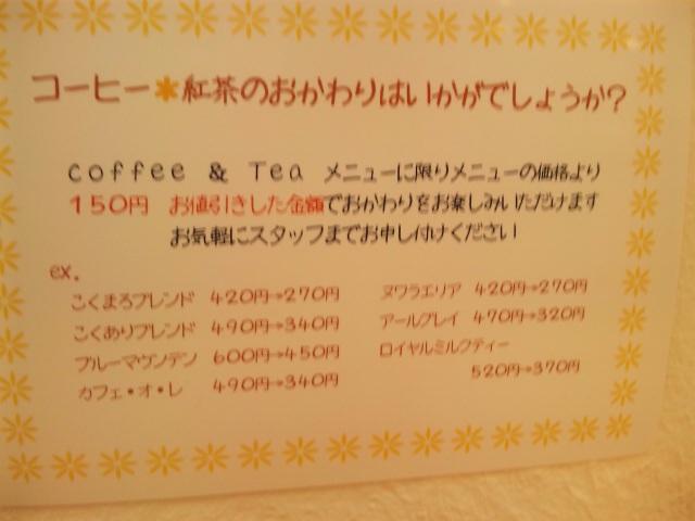 Cafe 87*87 -はな*<br />  はな- 2