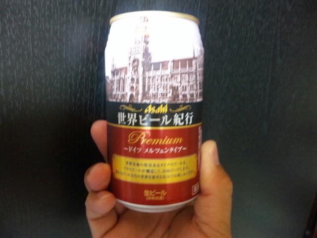 世界ビール紀行