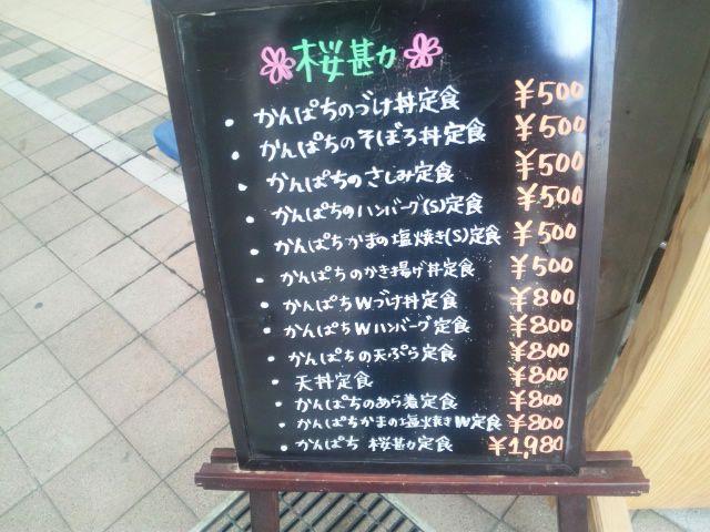 づけ丼屋桜勘