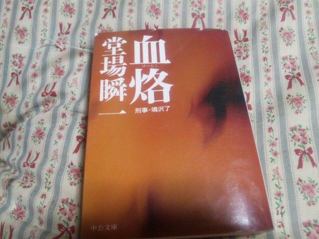 血烙  -刑事・鳴沢了-