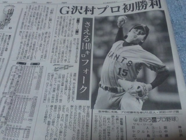 がんばろう日本プロ野球2011 2