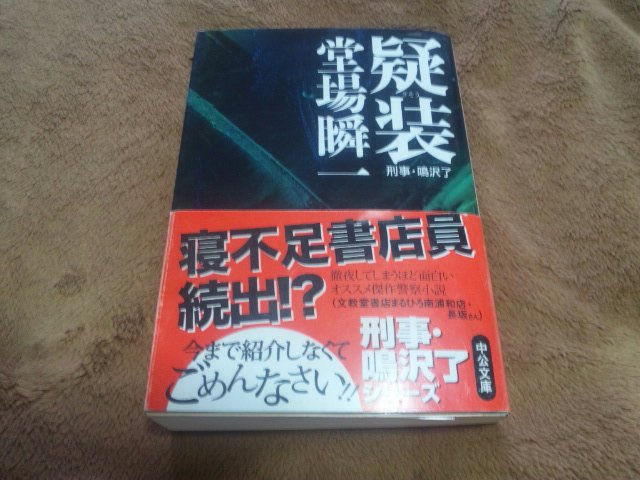 疑装  -刑事・鳴沢了-