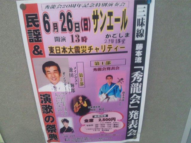 三味線藤本流『秀龍会』発表会