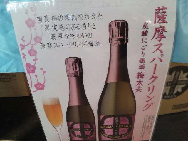 梅酒のスパークリング