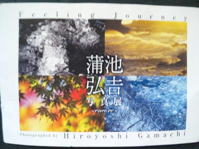 Feeling Journey 蒲池弘吉写真展