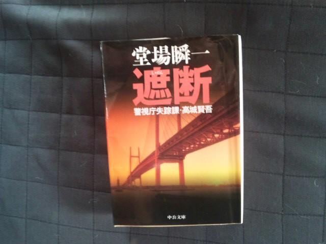 遮断 -警視庁失踪課・高城賢吾-