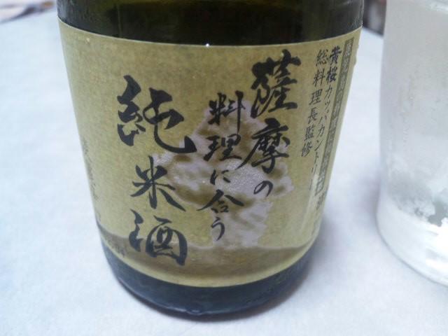 薩摩の料理に合う純米酒