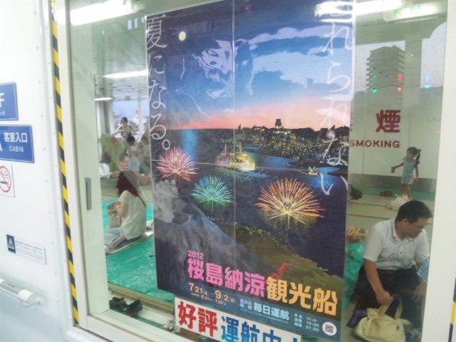 2012桜島納涼観光船