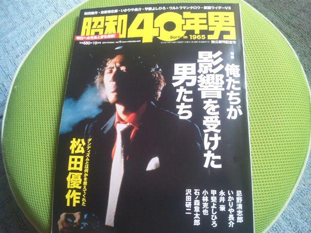 昭和40年男